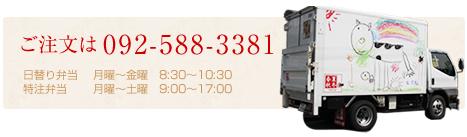 ご注文は092-588-3381