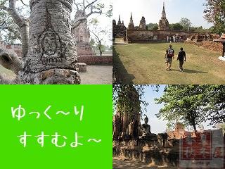 ayutaya2