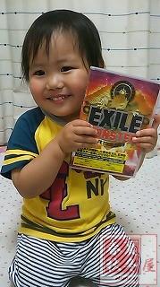 あおと君&EXILE