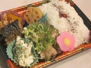 9/24 日替わり弁当