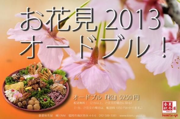 2013花見オードブルチラシ