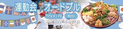 福岡 運動会 オードブル