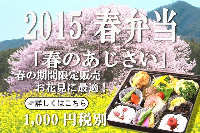 2015春のあじさい