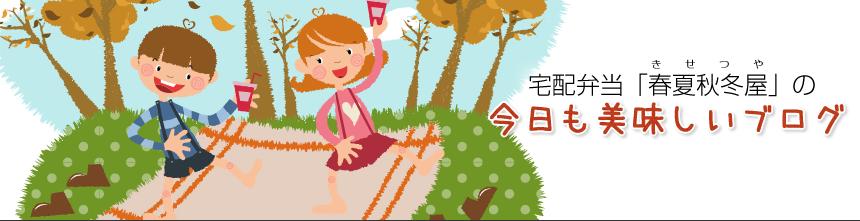 宅配弁当「春夏秋冬屋」の今日も美味しいブログ